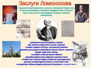 Заслуги Ломоносова Поражает разносторонность научных интересов Ломоносова. Многи