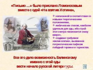 «Письмо …» было прислано Ломоносовым вместе с одой «На взятие Хотина», написанно