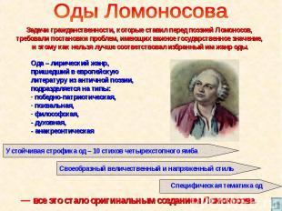 Оды Ломоносова Задачи гражданственности, которые ставил перед поэзией Ломоносов,