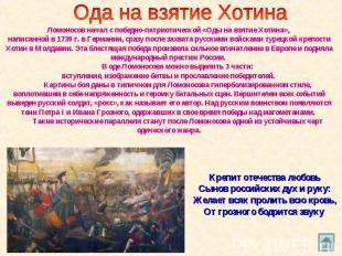 Ода на взятие Хотина Ломоносов начал с победно-патриотической «Оды на взятие Хот