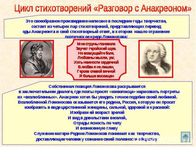 Цикл стихотворений «Разговор с Анакреоном» Это своеобразное произведение написано в последние годы творчества, состоит из четырех пар стихотворений, представляющих перевод оды Анакреонта и свой стихотворный ответ, в котором нашло отражение поэтическ…
