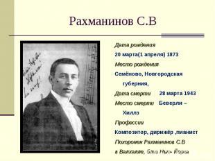 Рахманинов С.В Датарождения 20 марта(1 апреля) 1873 Месторождения Семёново, Н