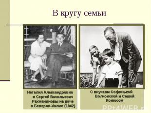 В кругу семьи Наталия Александровна иСергей Васильевич Рахманиновы надаче в Бе