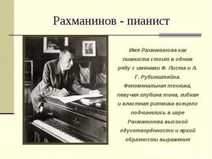 Рахманинов - пианист Имя Рахманинова как пианиста стоит в одном ряду с именами Ф