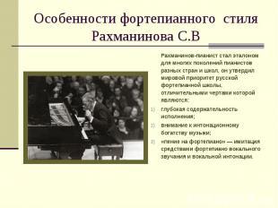 Особенности фортепианного стиля Рахманинова С.В Рахманинов-пианист стал эталоном