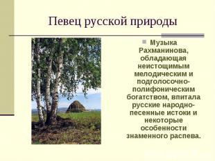 Певец русской природы Музыка Рахманинова, обладающая неистощимым мелодическим и