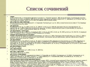 Список сочинений оперы-Алеко (либретто Вл. И. Немировича-Данченко по поэме А. С.