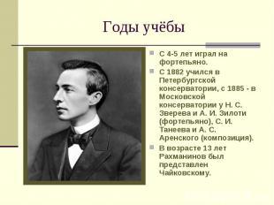 Годы учёбы С 4-5 лет играл на фортепьяно. С 1882 учился в Петербургской консерва