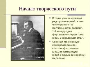 Начало творческого пути В годы учения сочинил ряд произведений, в том числе рома
