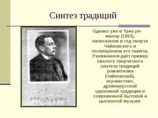 Синтез традиций Однако уже в Трио ре-минор (1893), написанном в год смерти Чайко