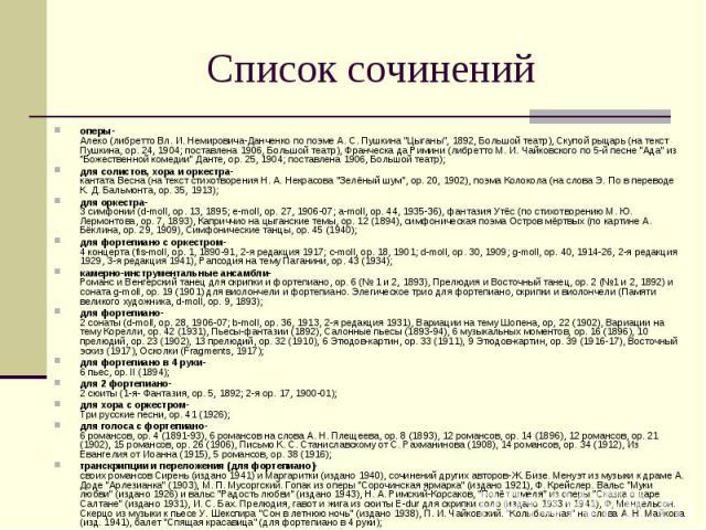 Список сочинений оперы-Алеко (либретто Вл. И. Немировича-Данченко по поэме А. С. Пушкина