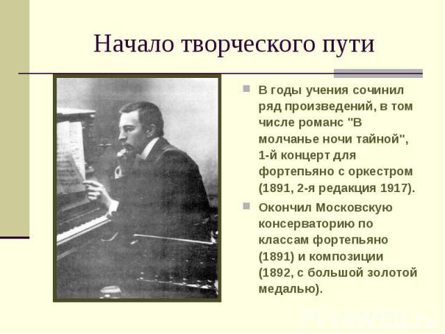 Начало творческого пути В годы учения сочинил ряд произведений, в том числе романс