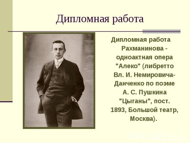 Дипломная работа Дипломная работа Рахманинова - одноактная опера