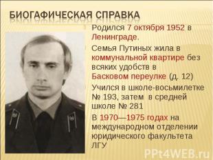 Биогафическая справка Родился 7 октября 1952 в Ленинграде. Семья Путиных жила в