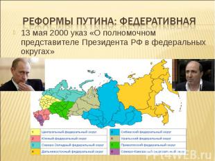 Реформы путина: федеративная 13 мая 2000 указ «О полномочном представителе Прези