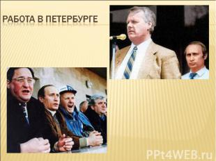 Работа в Петербурге