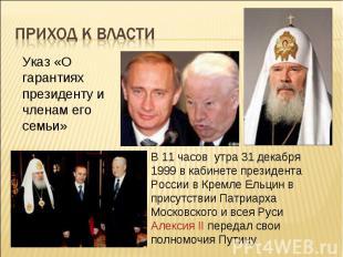 Приход к власти Указ «О гарантиях президенту и членам его семьи»В 11 часов утра