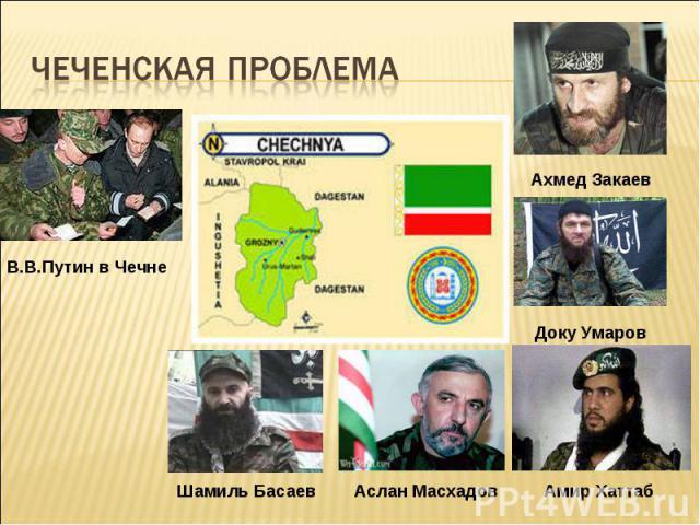 Чеченская проблема