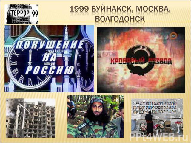 1999 Буйнакск, москва, волгодонск