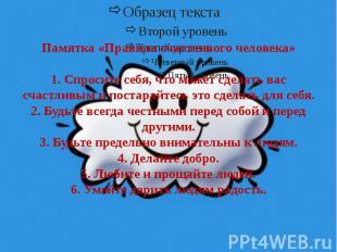 Памятка «Правила счастливого человека»1. Спросите себя, что может сделать вас с