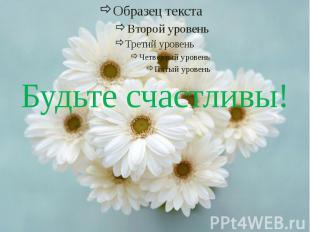 Будьте счастливы!