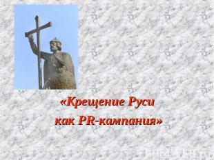 Крещение Руси как PR-кампания