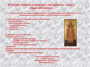 PR (public relation) в переводе с английского - связь с общественностью.Основная