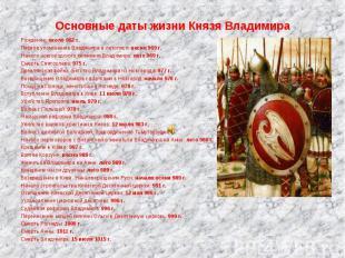 Основные даты жизни Князя Владимира Рождение: около 962г. Первое упоминание Вла