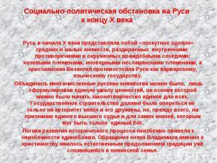 Социально-политическая обстановка на Русик концу X века Русь в начале Х века пре