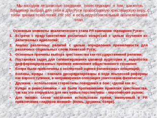 Мы находим летописные сведения, повествующие о том, как князь Владимир выбрал дл