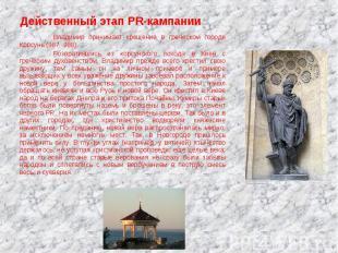Владимир принимает крещение в греческом городе Корсунь (987 -988).Возвратившись