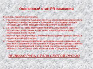 Результаты принятия христианства:Преобразился сам князь Владимир, вместе со свои