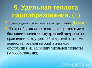5. Удельная теплота парообразования. (L) Единица удельной теплоты парообразовани