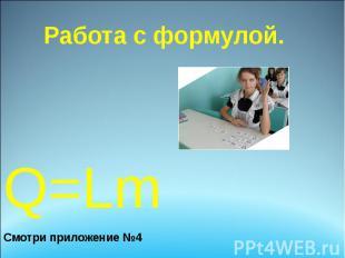 Q=LmQ=LmСмотри приложение №4 Работа с формулой.