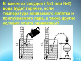 В каком из сосудов ( №1 или №2) вода будет горячее, если температура вливаемого