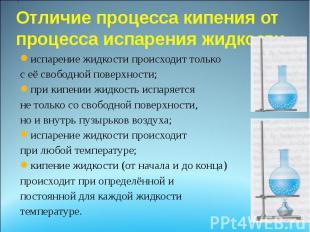 : Отличие процесса кипения от процесса испарения жидкости испарение жидкости про