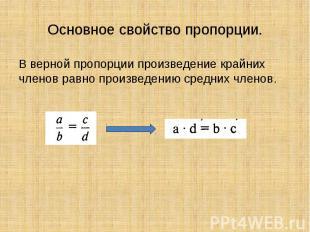 Основное свойство пропорции.В верной пропорции произведение крайних членов равно