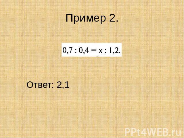 Пример 2. Ответ: 2,1