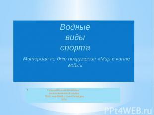 Водныевидыспорта Материал ко дню погружения «Мир в капле воды» Русакова Наталия