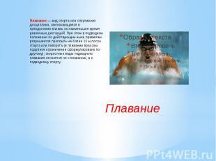 Плавание—вид спорта или спортивная дисциплина, заключающаяся в преодолениивпл