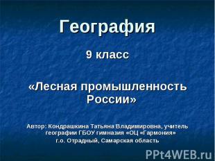9 класс«Лесная промышленность России»Автор: Кондрашкина Татьяна Владимировна, уч