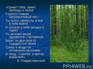 «Привет тебе, приют свободы и покоя,Родного Севера неприхотливый лес!Ты полон св