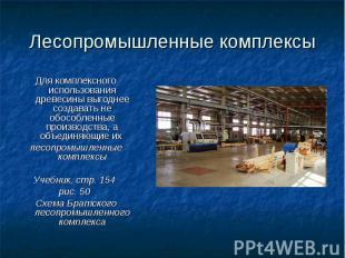 Лесопромышленные комплексы Для комплексного использования древесины выгоднее соз