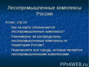 Лесопромышленные комплексы России Атлас: стр.15Как на карте обозначаются лесопро