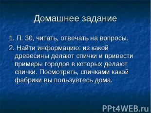 Домашнее задание 1. П. 30, читать, отвечать на вопросы.2. Найти информацию: из к