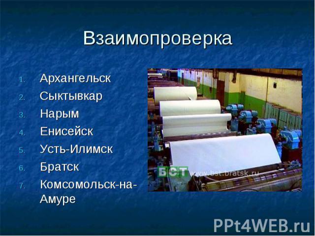 Взаимопроверка АрхангельскСыктывкарНарымЕнисейскУсть-ИлимскБратскКомсомольск-на-Амуре