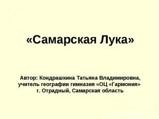 «Самарская Лука»Автор: Кондрашкина Татьяна Владимировна, учитель географии гимна