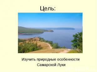 Цель:Изучить природные особенности Самарской Луки