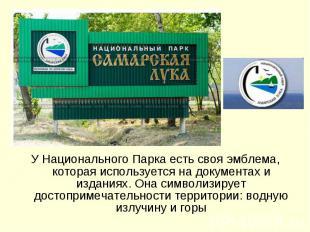 У Национального Парка есть своя эмблема, которая используется на документах и из