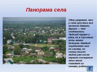 Панорама села Одни уверяют, что у села срослись все протоки Катуни, другие — что
